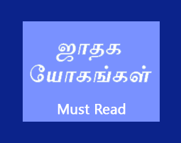 Astrology in tamil | Tamil astrology | Jathagam | Jothidam
